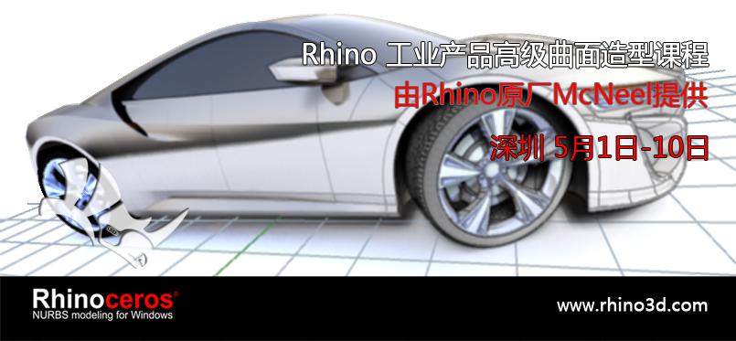 Rhino 工业产品高级曲面造型课程招生公告