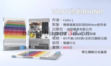 vray_book_cover.jpg